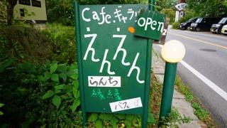 DSC03338.cafeenen1.JPG