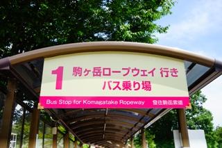 _DSC9821.komagatake2.JPG