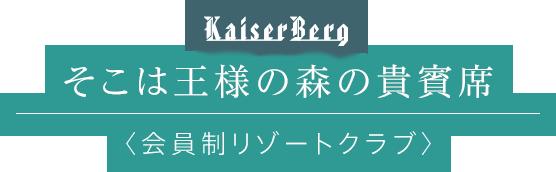 カイザーベルク Kaiser Berg そこは王国の森の貴賓席 〈会員制リゾートクラブ〉