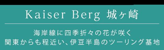 カイザーベルク Kaiser Berg 城ヶ崎 海岸線に四季折々の花が咲く関東からも程近い、伊豆半島のツーリング基地
