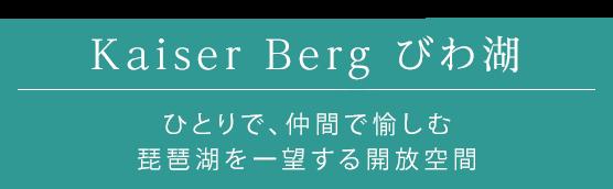 カイザーベルク Kaiser Berg びわ湖 ひとりで、仲間で愉しむ琵琶湖を一望する開放空間