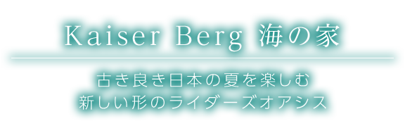 カイザーベルク Kaiser Berg 海の家 古き良き日本の夏を楽しむ新しい形のライダーズオアシス