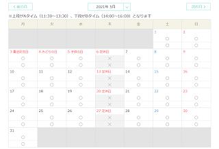 GWカレンダー202105.png